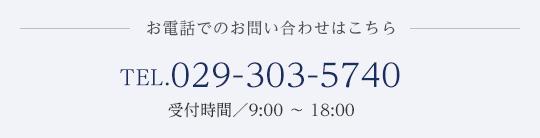お電話でのお問い合わせはこちら TEL.048-755-9860 受付時間/9:00~18:00
