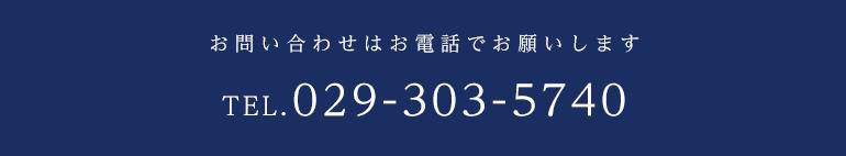 お問い合わせはお電話でお願いします TEL.029-303-5740
